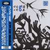 jukebox.php?image=micro.png&group=Various&album=Spiritual+Jazz+Vol.+8+(Japan%3A+Part+Two)